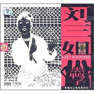刘三姐:黑鸭子(cd 赠刘三姐电影dvd)-音乐-亚马逊中国