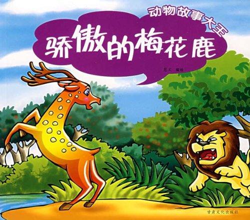 动物故事大王 骄傲的梅花鹿图片