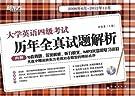 新东方•大学英语4级考试历年全真试题解析.pdf