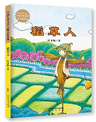 中国儿童文学大师杰作系列:稻草人.pdf
