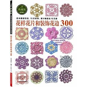 花样花片和装饰花边300/日本宝库社-图书-亚马逊图片