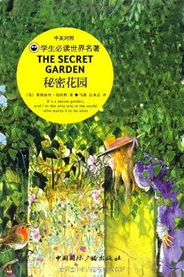 秘密花园.pdf
