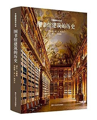 专题建筑史丛书:图书馆建筑的历史.pdf