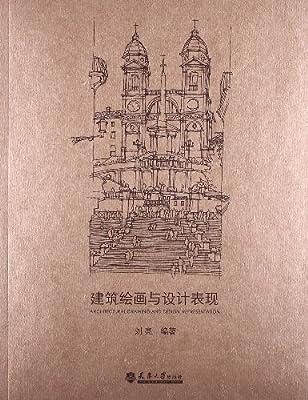 建筑绘画与设计表现.pdf