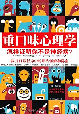 重口味心理学.pdf