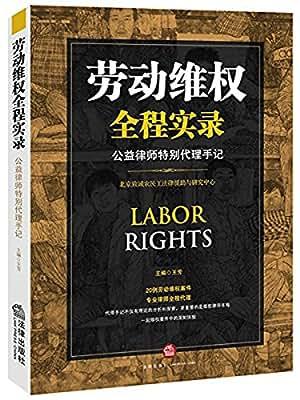 劳动维权全程实录 : 公益律师特别代理手记.pdf