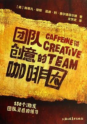 团队创意的咖啡因.pdf