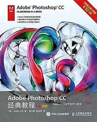 Adobe Photoshop CC经典教程.pdf
