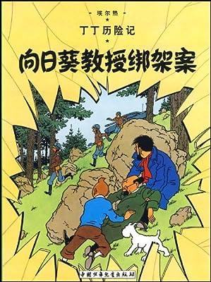 丁丁历险记•向日葵教授绑架案.pdf