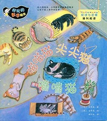 喵猫猫尖尖猫嘣嘣猫.pdf