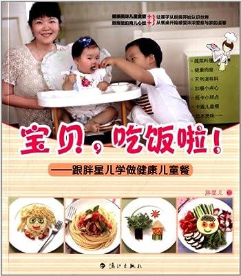 宝贝,吃饭啦!:跟胖星儿学做健康儿童餐.pdf