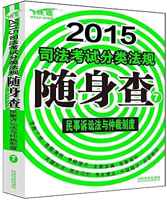 司法考试分类法规随身查:民事诉讼法与仲裁制度.pdf