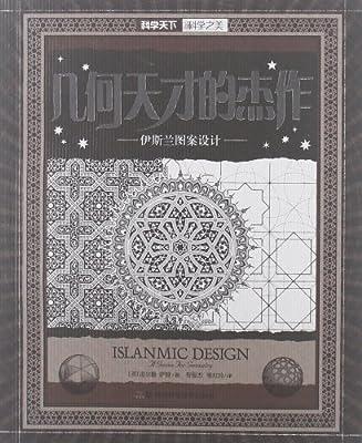 几何天才的杰作:伊斯兰图案设计.pdf