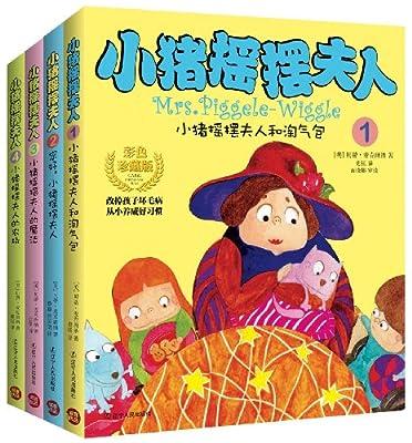 小猪摇摆夫人.pdf