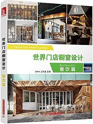 世界门店橱窗设计:餐饮篇.pdf