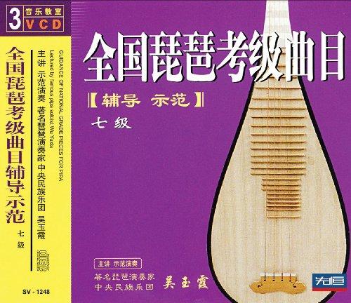 全国琵琶考级曲目辅导示范 7级 3VCD