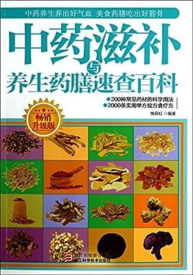 中药滋补与养生药膳速查百科.pdf