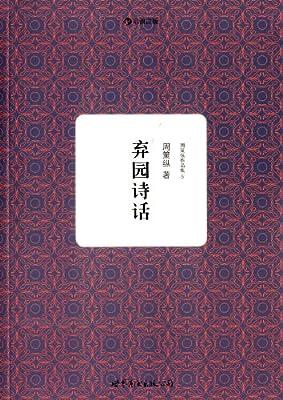 周策纵作品集5:弃园诗话.pdf