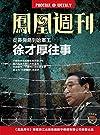 香港凤凰周刊 2014年20期.pdf