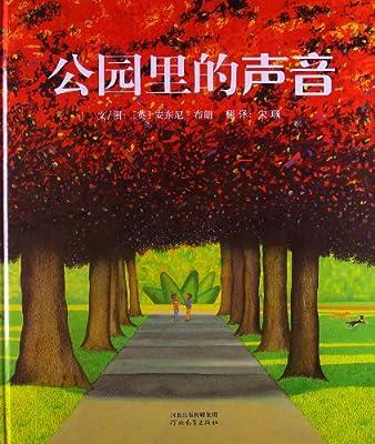 启发精选国际大师名作绘本:公园里的声音.pdf