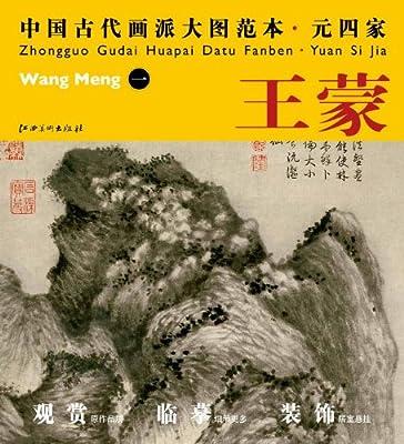 中国古代画派大图范本:元四家:一青卞隐居图.pdf