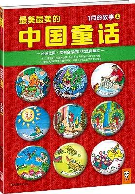最美最美的中国童话:1月的故事.pdf