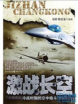 激战长空:冷战时期的空中格斗.pdf