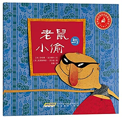 世界最经典民间故事美绘本:老鼠与小偷.pdf