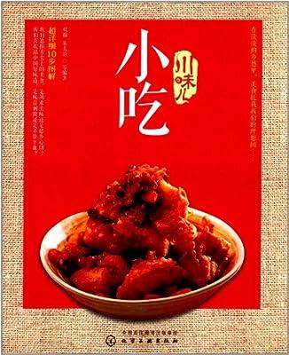 川味儿:小吃.pdf