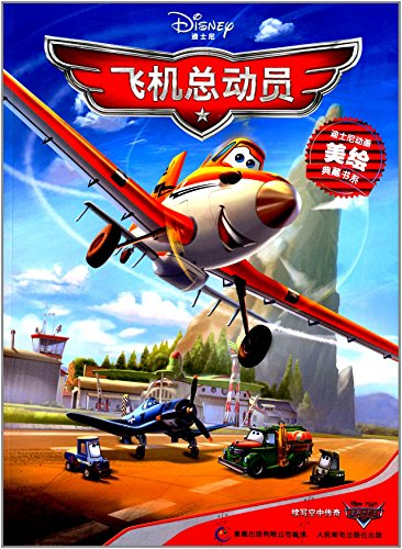 迪士尼动画美绘典藏书系:飞机总动员