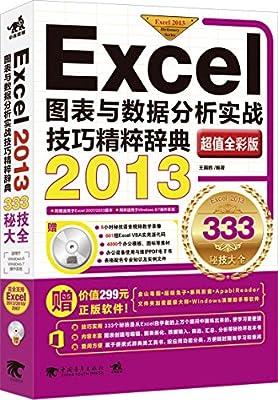 Excel 2013图表与数据分析实战技巧精粹辞典.pdf