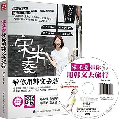 宋米秦带你用韩文去旅行.pdf