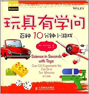 爱上科学·玩具有学问:百种10分钟小游戏.pdf