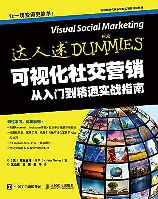 可视化社交营销.pdf