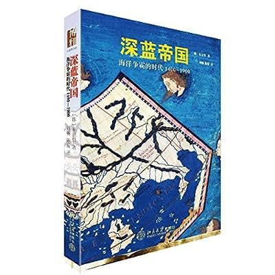 深蓝帝国:海洋争霸的时代1400—1900.pdf