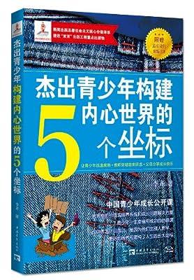 杰出青少年构建内心世界的5个坐标:中国青少年成长公开课.pdf