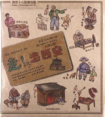 走游西安:西安手绘旅游地图