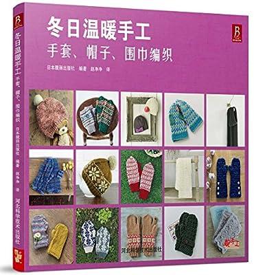 冬日温暖手工:手套、帽子、围巾编织.pdf