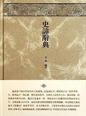史讳辞典.pdf