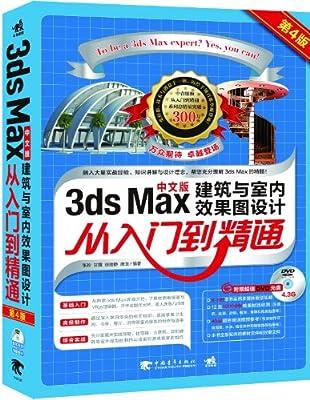 3ds Max建筑与室内效果图设计从入门到精通.pdf
