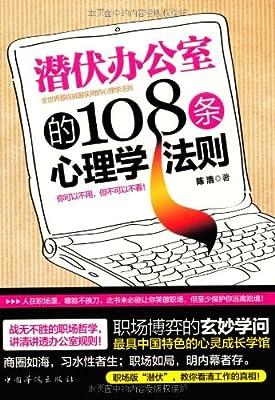 潜伏办公室的108条心理学法则.pdf