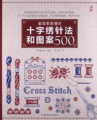 最简单易懂的十字绣针法和图案500.pdf