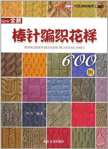 全新棒针编织花样600例