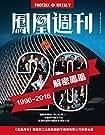 香港凤凰周刊2016年第9期 解密凤凰卫视二十载.pdf