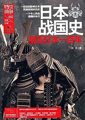 战争特典002·日本战国史:激荡日本一百年.pdf