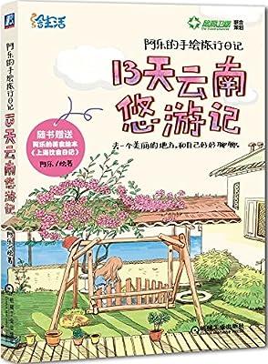 阿乐的手绘旅行日记:13天云南悠游记.pdf