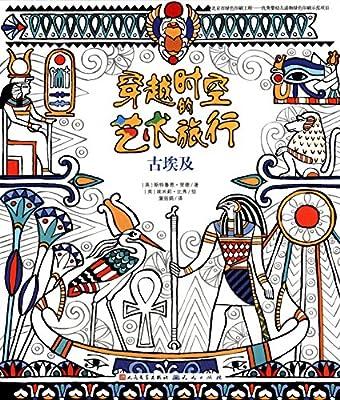 穿越时空的艺术旅行:古埃及图片