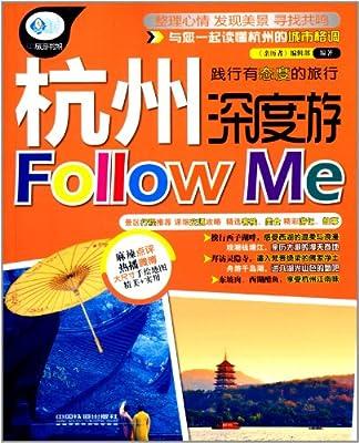杭州深度游Follow Me.pdf