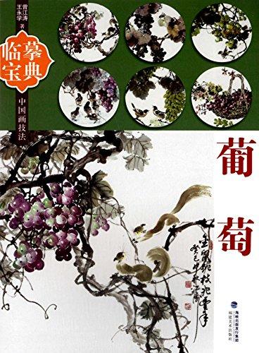 临摹宝典中国画技法:葡萄图片