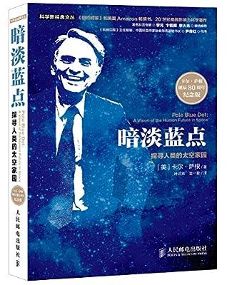暗淡蓝点:探寻人类的太空家园.pdf